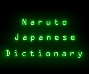 Naruto Japanese Dictionary by MerianMoriarty on DeviantArt
