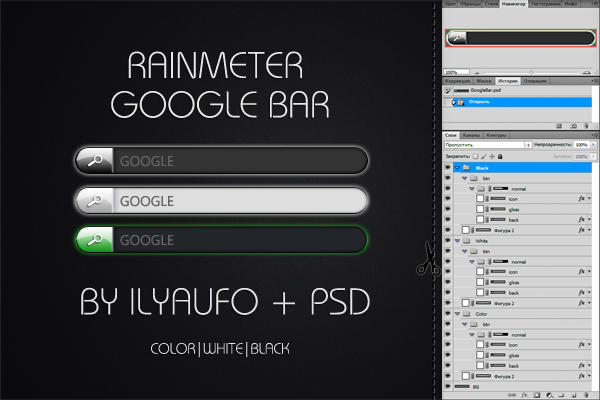 google bar by ilyaufo on deviantart