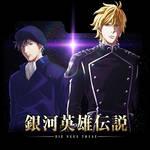 Ginga Eiyuu Densetsu Folder Icon