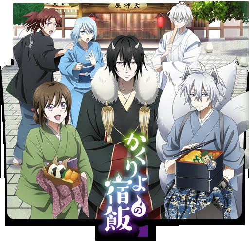 """Képtalálat a következőre: """"Kakuriyo no Yadomeshi ico"""""""