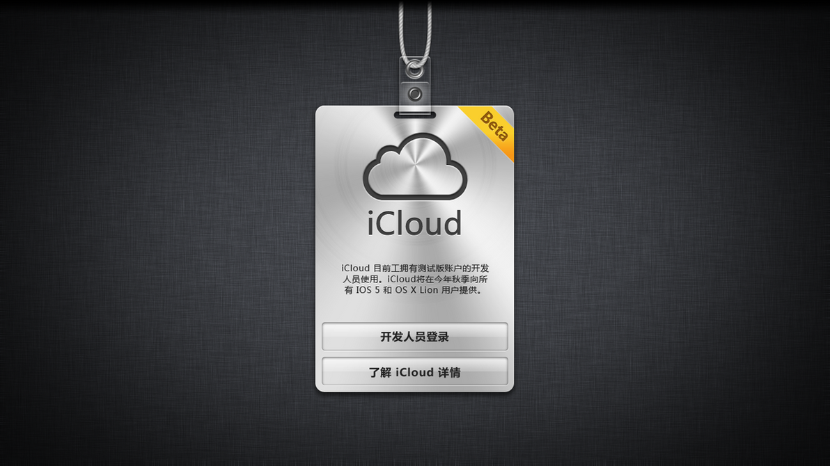 iCloud's Home Page PSD File by raininsilent