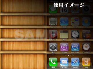 iPhone iOS4 wallpaper 01 by unashige