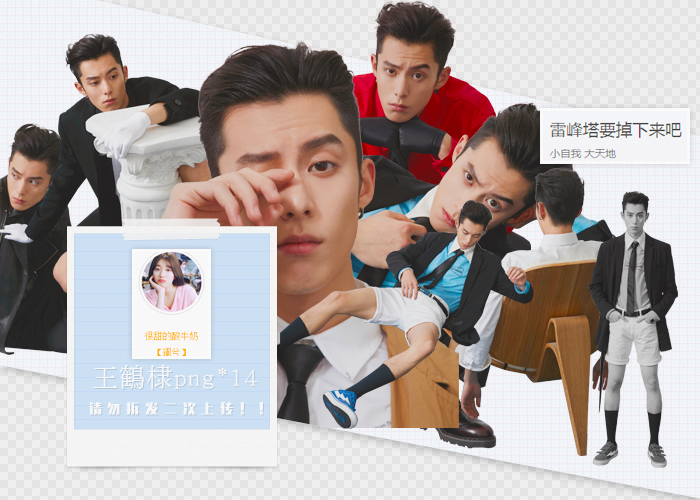 Dylan Wang  pack png*16