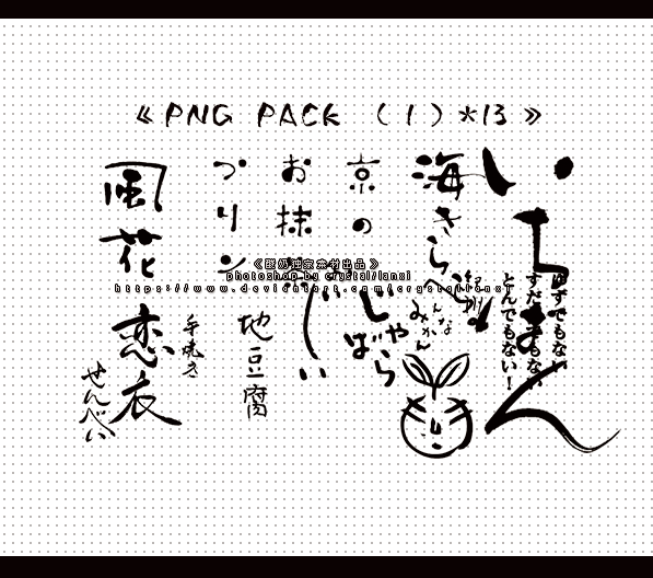 PNG PACK-2 -