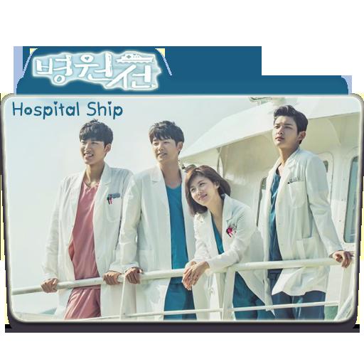 Folder Icon Korean Drama (Hospital Ship) by ...