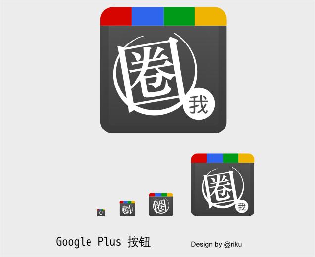 Google Plus Button by rikulu