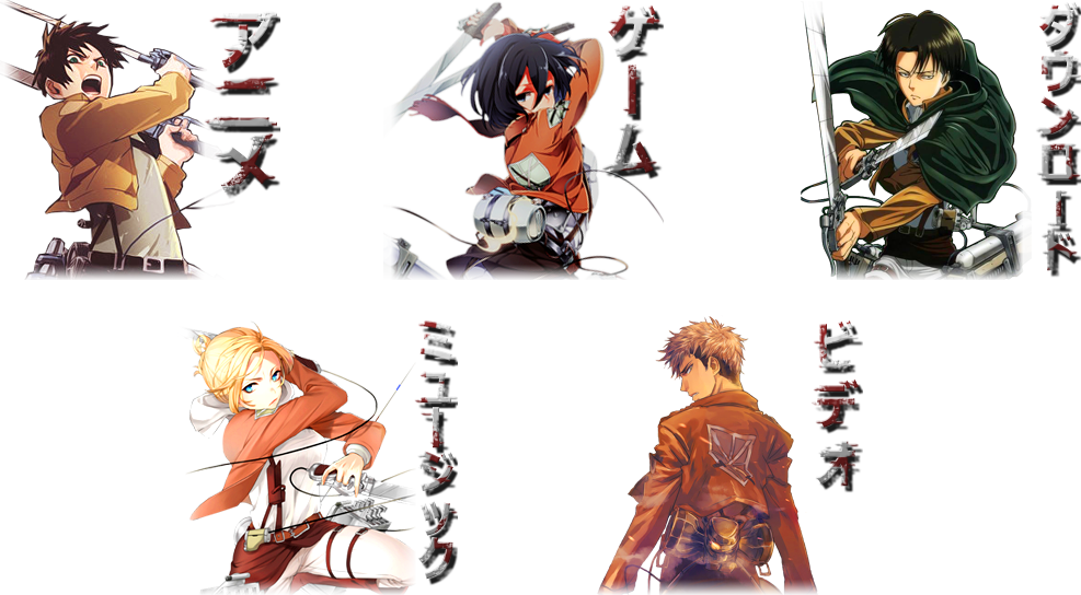 Anime Folder Icon Shingeki No Kyojin Pack By Aven 23