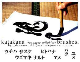 Japanese language - Katakana by nessis