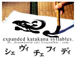 Japanese language - Katakana2 by nessis