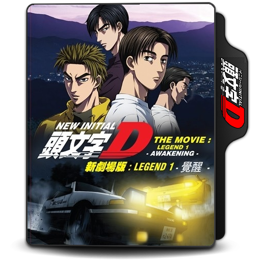 """Képtalálat a következőre: """"Shin Gekijouban Initial D: Legend 1 png"""""""