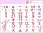 the Kanji Collection WindowsXP