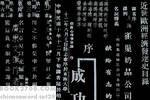 100522_chineseword29_by_eleven