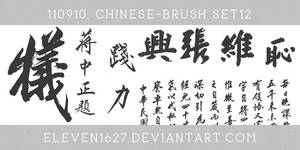 110910_Chinese12_by_eleven