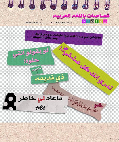 scrapbooking arab2 by MISS-LV