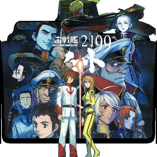 """Képtalálat a következőre: """"Uchuu Senkan Yamato 2199 ico"""""""