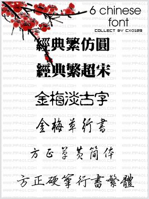 6 chinese-font