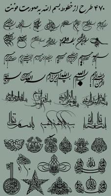 Besmellah Font