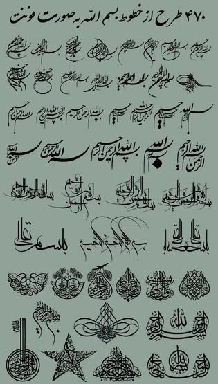 Besmellah font by mojix
