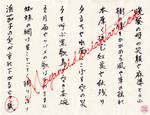 Brushes - Japanese sentences
