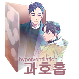 Hyperventilation Korean Bl Anime Folder Icon By Hijinkessou On Deviantart Where is it headed until now? hyperventilation korean bl anime