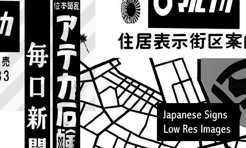 Japanese Signs - Image Pack by screentones