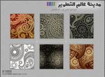 Patterns 3alm