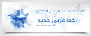 Droid Arabic Kufi font