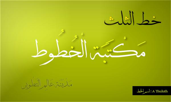 A Thuluth Font Arabic By Rakanksa On Deviantart