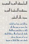 Kufi font arabic v1