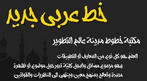 AFSANEH font arabic