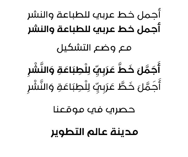 zahra arabic font arabic new 2013 by rakanksa