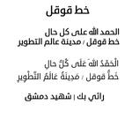 A Google font arabic new