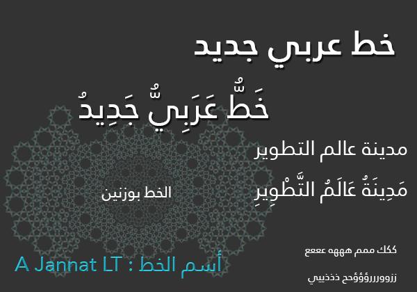 A Jannat LT Font Arabic By Rakanksa