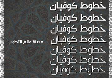 Kufyan Arabic font arabic by rakanksa