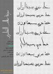 Islamic font arabic