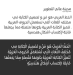 TheMixArab font arabic