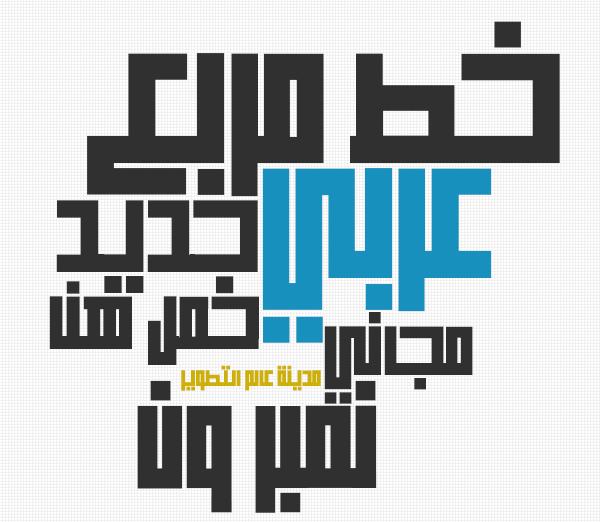 (1) خطوط عربية جديد 2013