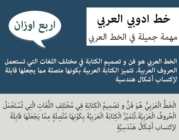 Arabic Font 2014 Ttfc - lehill