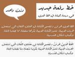1Lionsys Reqa font arabic