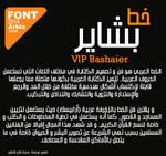VIP Bashaier arabic font