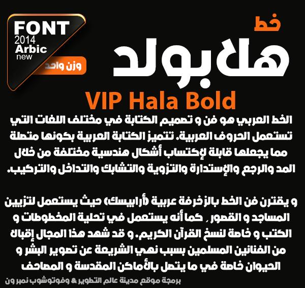 VIP Hala Bold by rakanksa