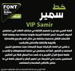 VIP Samir