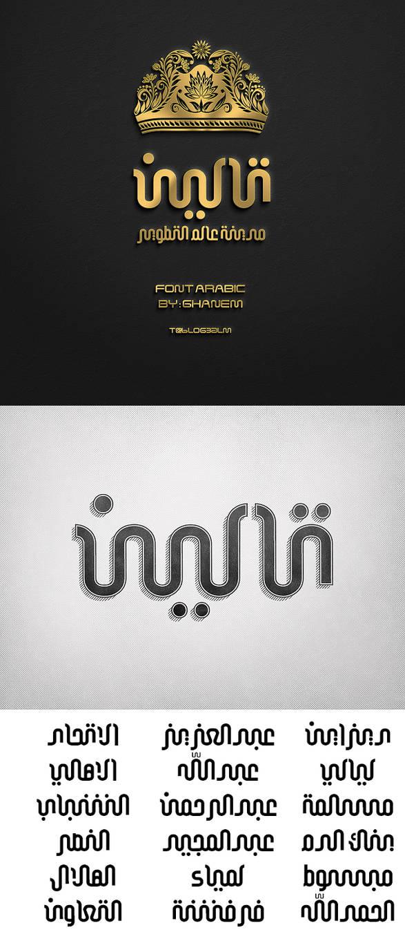 VIP Talin Font Arabic
