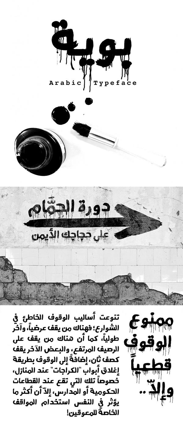 FF-Bouya Font arabic by rakanksa