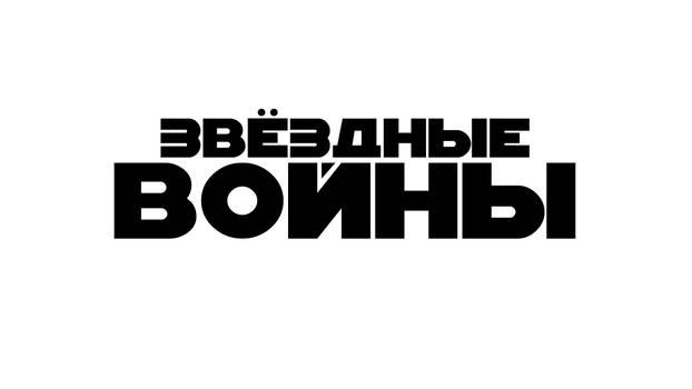 SF Distant Galaxy Cyrillic