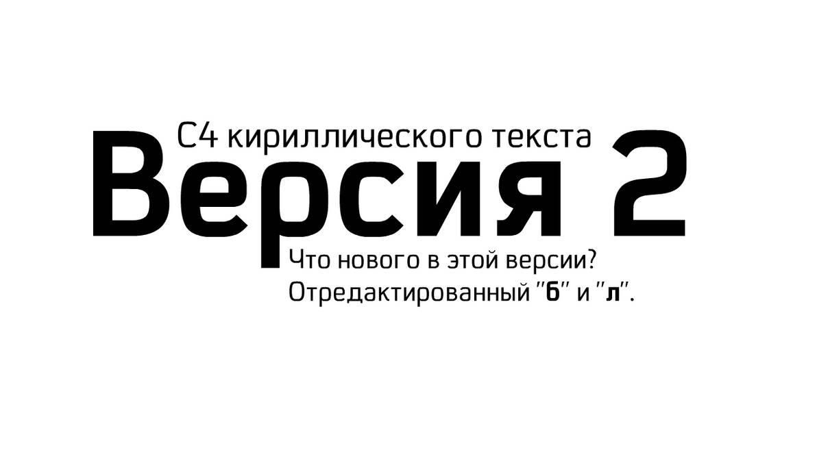 v2 of C4 Text Cyrillic fonts by DLEDeviant on DeviantArt