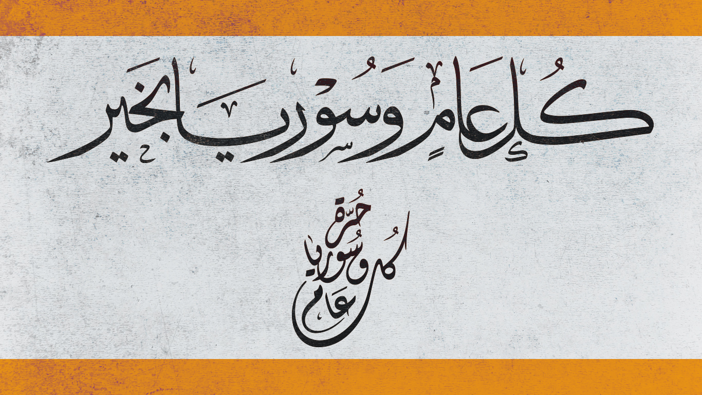 Eid for Syria - vector file by ahmad-y