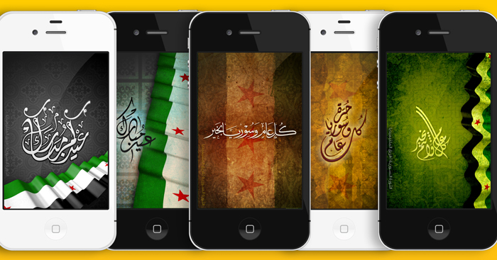 Iphone 4 wallpapers for Eid in Syria by ahmad-y
