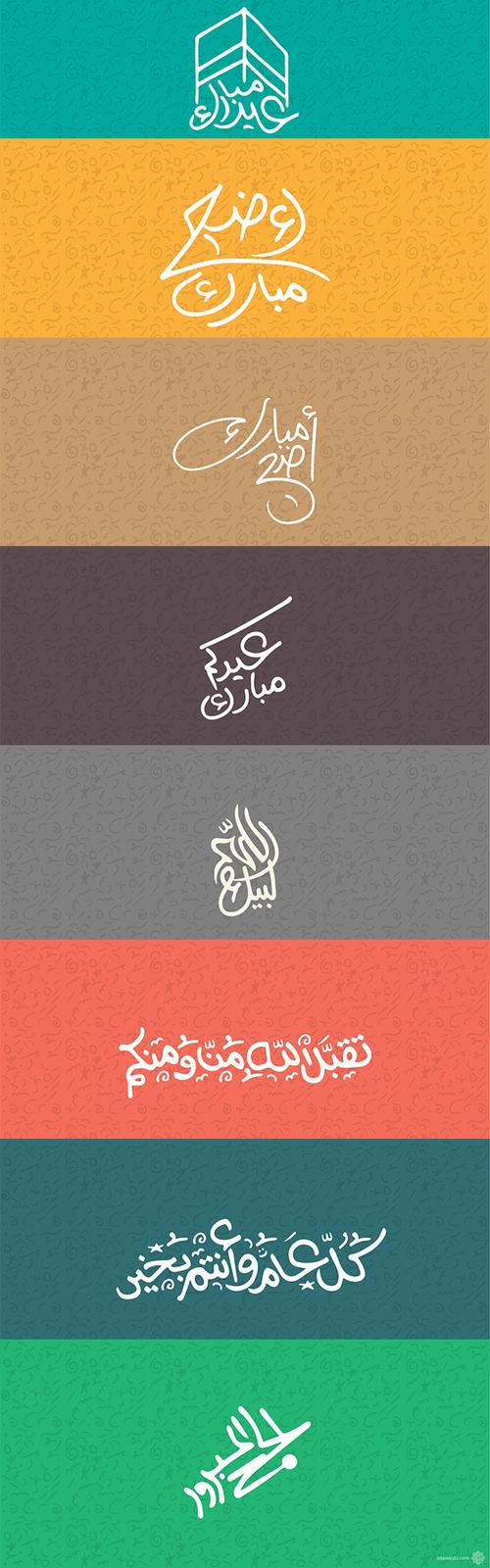 Eid Al Adha Typography vector file by ahmad-y