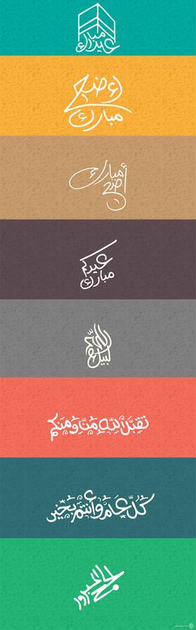 Eid Al Adha Typography vector file